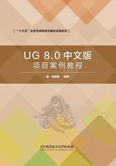 UG 8.0中文版项目案例教程