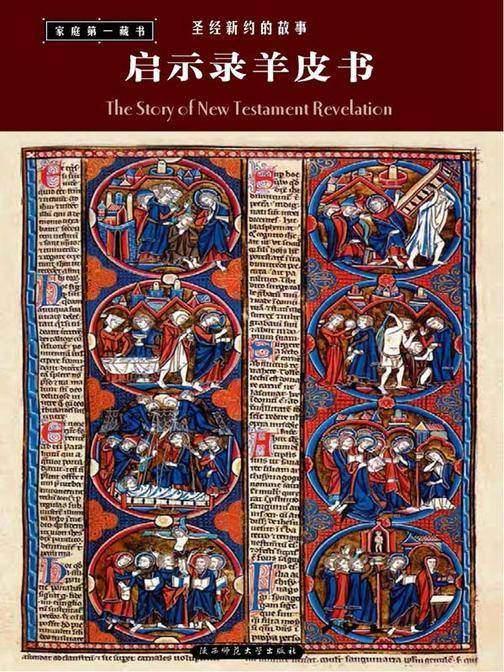启示录羊皮书——圣经新约的故事