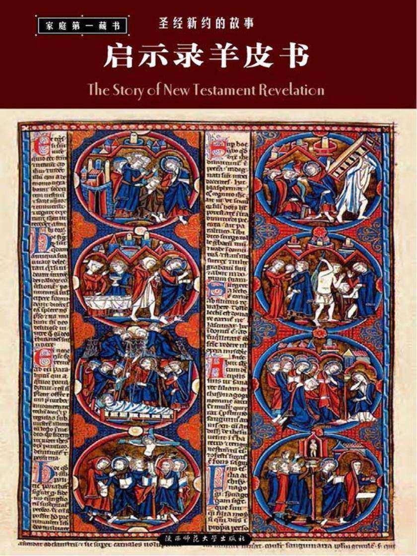 启示录羊皮书——圣经新约的故事(仅适用PC阅读)