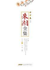 朱湘全集·译作卷(一)