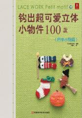 钩出超可爱立体小物件100款19(四季小物篇)(试读本)(仅适用PC阅读)