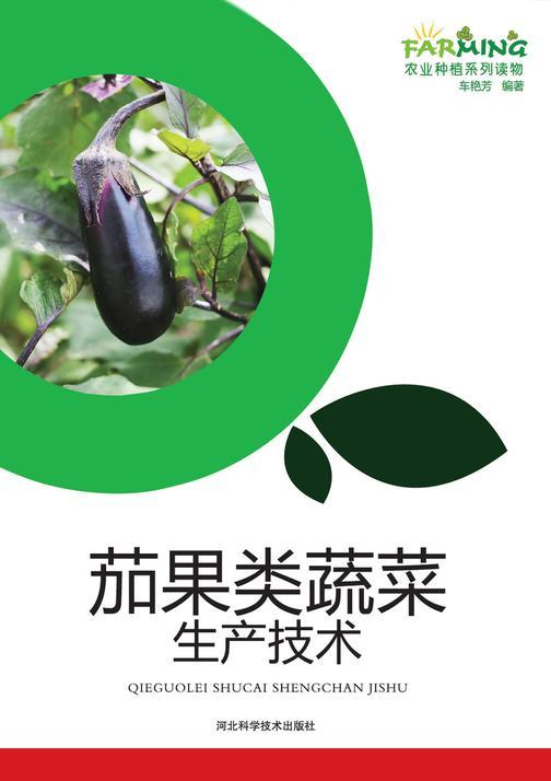 茄果类蔬菜生产技术