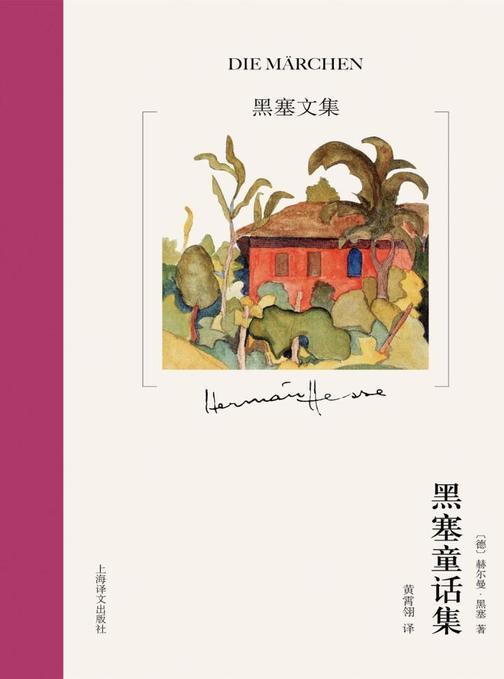 黑塞童话集(黑塞文集·10卷本)