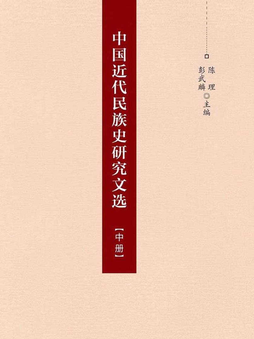 中国近代民族史研究文选(中册)