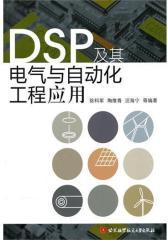 DSP及其电气与自动化工程应用(仅适用PC阅读)