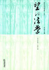 望江法学.2013年卷:总第7卷