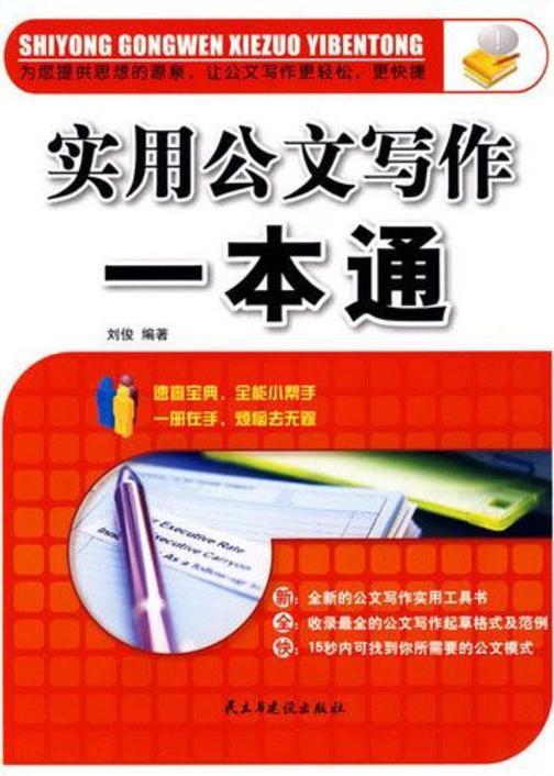 实用公文写作一本通(公务员的必备用书)