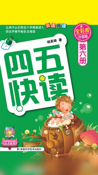四五快读第六册全彩图升级版(让孩子爱上阅读、快乐识字)