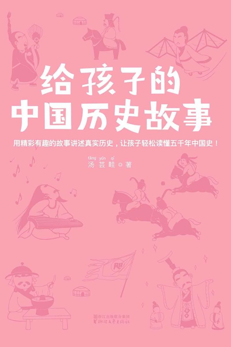 给孩子的中国历史故事(作家榜经典文库,让孩子轻松读懂五千年中国史,全版插图珍藏本)大星文化出品