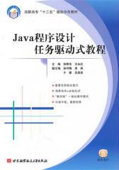 Java程序设计任务驱动式教程(仅适用PC阅读)