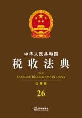 中华人民共和国税收法典
