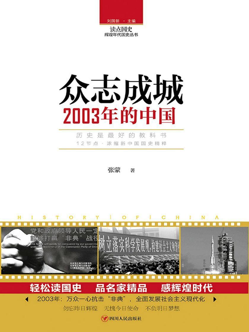 众志成城:2003年的中国