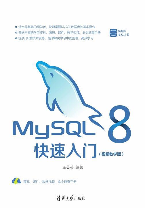 MySQL 8快速入门(视频教学版)