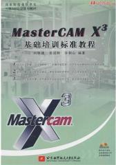 MasterCAM X3 基础培训标准教程(仅适用PC阅读)