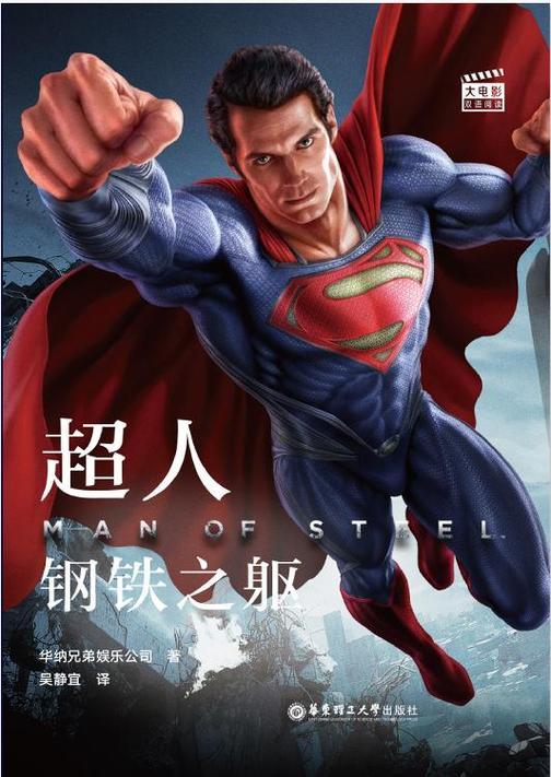 大电影双语阅读.超人:钢铁之躯 Man of Steel
