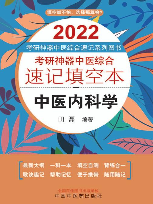 2021年考研神器中医综合速记填空本.中医内科学