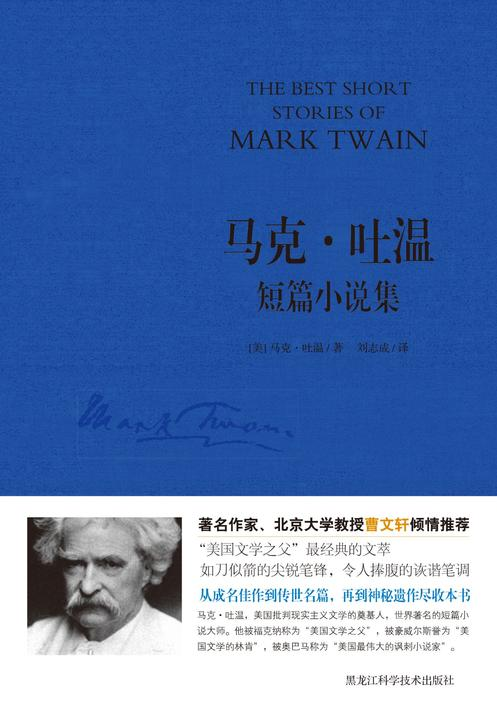 马克·吐温短篇小说集