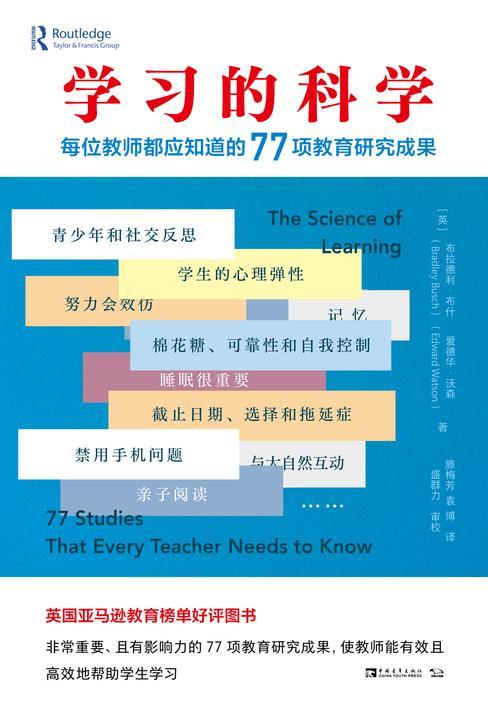 学习的科学:每位教师都应知道的77项教育研究成果