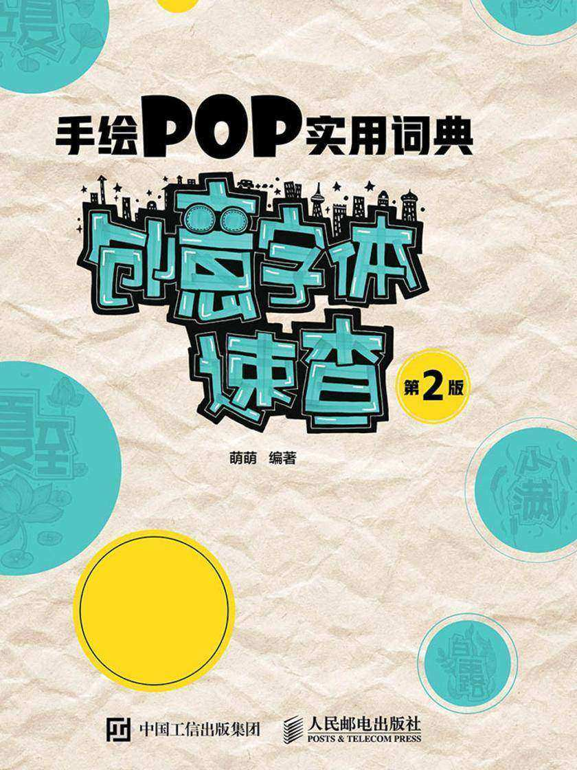 手绘POP实用词典——创意字体速查(第2版)