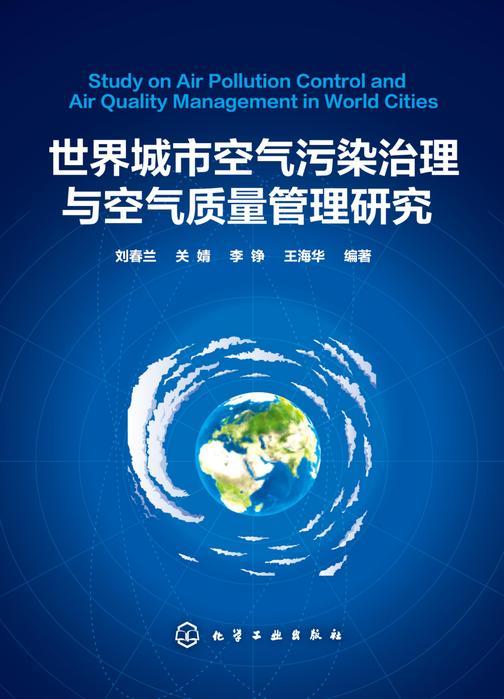 世界城市空气污染治理与空气质量管理研究