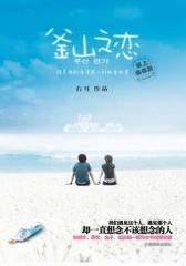 釜山之恋(试读本)