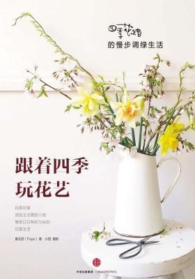 跟着四季玩花艺:四季花绪的慢步调绿生活