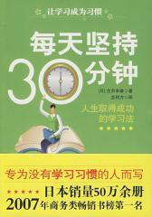 每天坚持30分钟:人生取得成功的学习法(仅适用PC阅读)