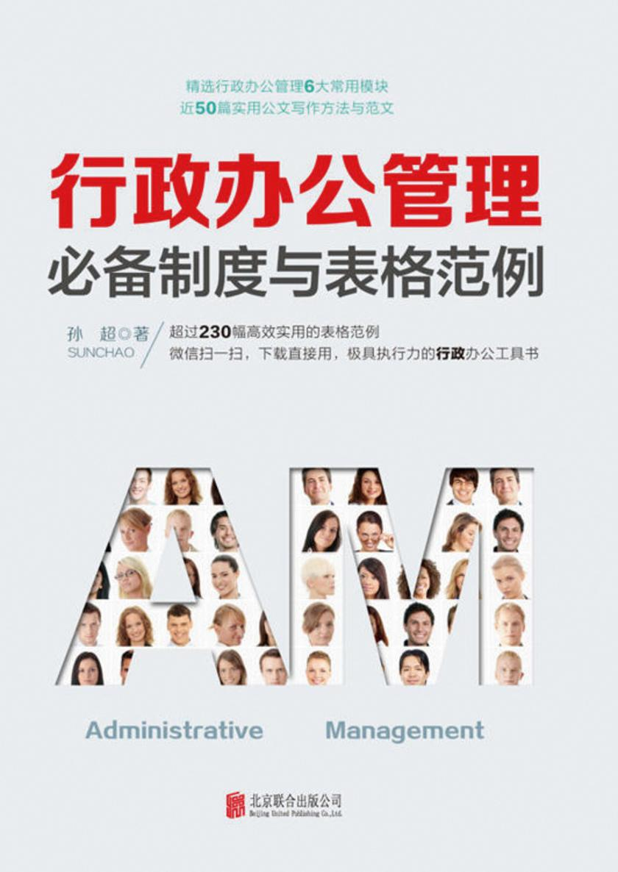 行政办公管理必备制度与表格范例(涵盖当下行政办公管理工作六大核心模块所有技能、知识与工具)