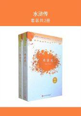 水浒传(套装共2册)