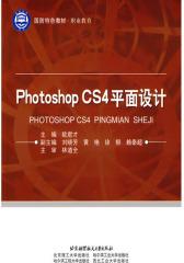 Photoshop CS4平面设计(仅适用PC阅读)
