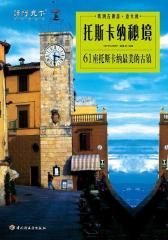 托斯卡纳秘镜:61座托斯卡纳 美的古镇(仅适用PC阅读)