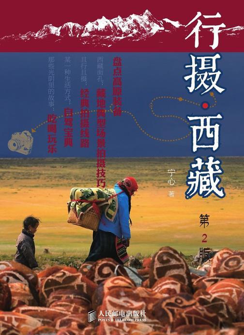行摄西藏(第2版)(仅适用PC阅读)