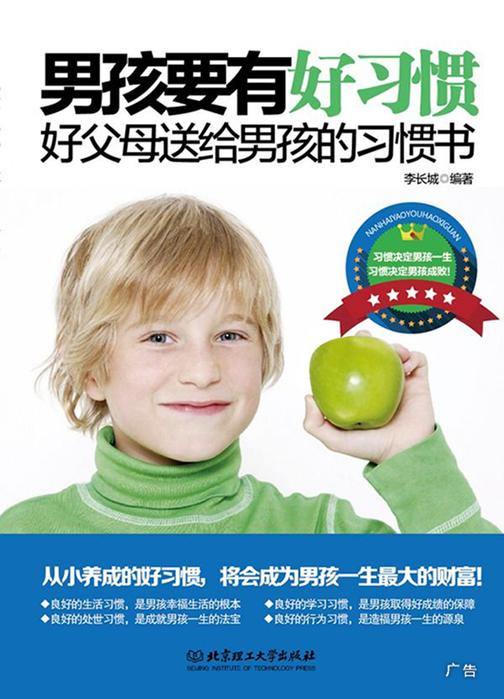 男孩要有好习惯:好父母送给男孩的习惯书