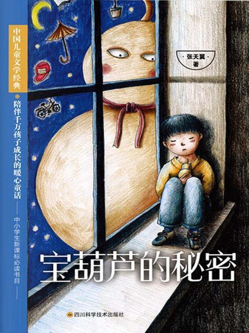 """宝葫芦的秘密(中国现代童话的奠基之作,被誉为""""中国的安徒生童话""""。语文新课标必读书目)"""
