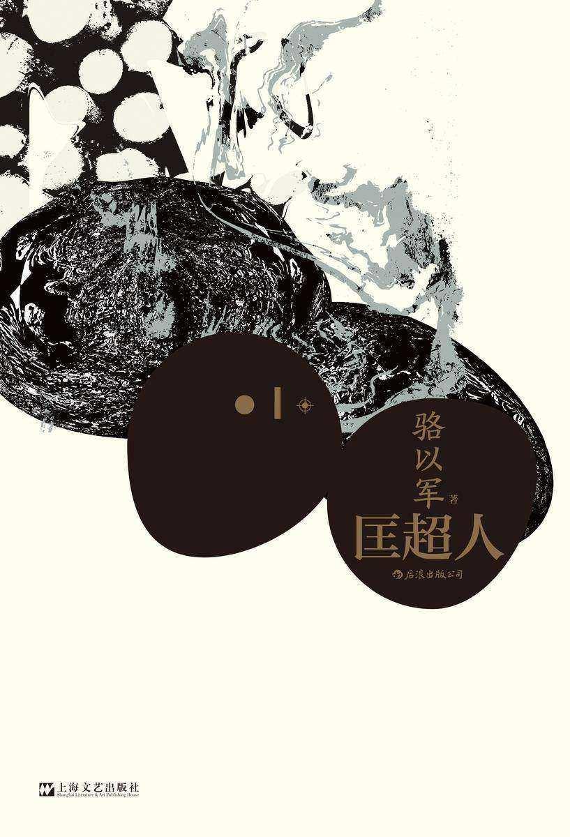 匡超人(红楼梦奖首奖、联合报文学大奖得主,当代华文文坛重磅作家、小说战神骆以军突破之作!)