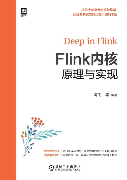 Flink内核原理与实现