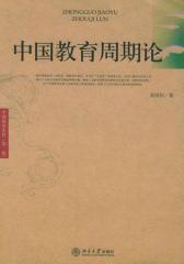 中国教育周期论(仅适用PC阅读)