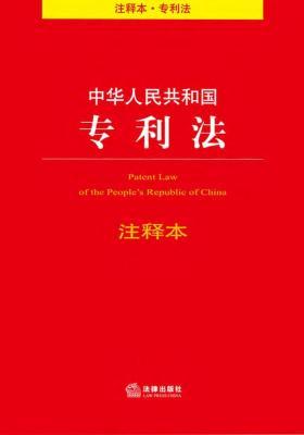 中华人民共和国专利法注释本