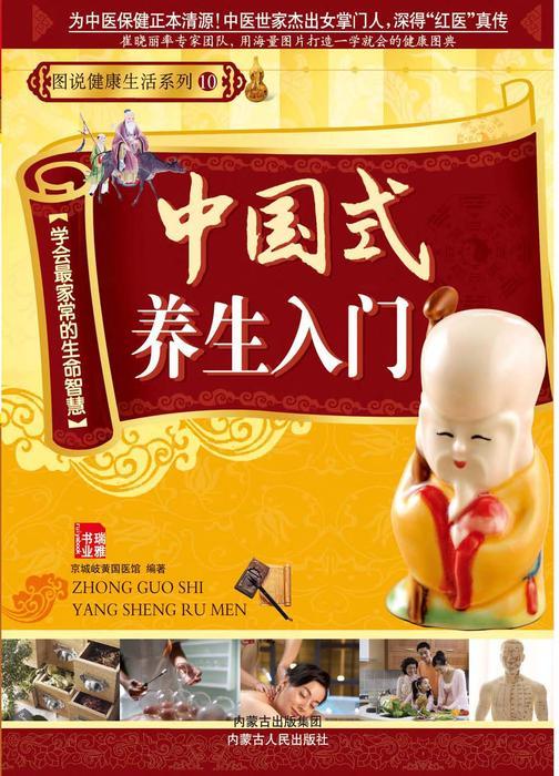 中国式养生入门