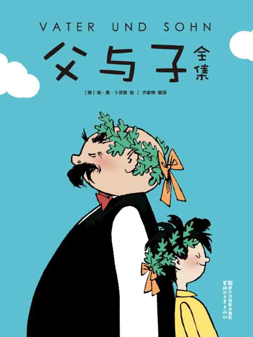 父与子全集(童话大王郑渊洁推荐版)
