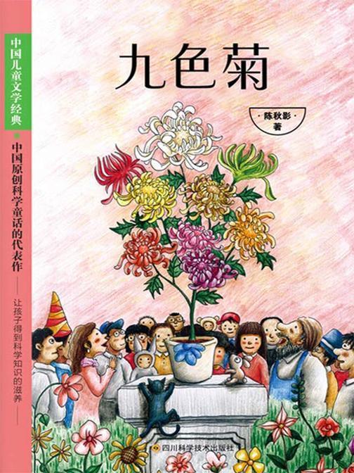 九色菊(中国原创科学童话的代表之作,融趣味性、知识性为一体,让孩子得到科学知识的滋养。)