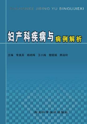 妇产科疾病与病例解析