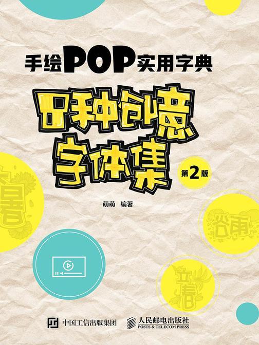 手绘POP实用字典——8种创意字体集(第2版)