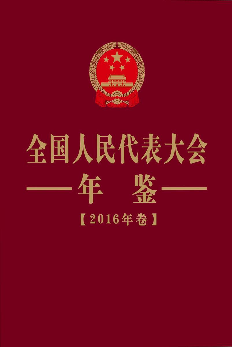 全国人民代表大会年鉴2016年卷(公开发行版)