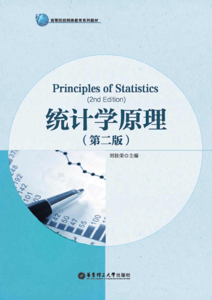 统计学原理(第二版)