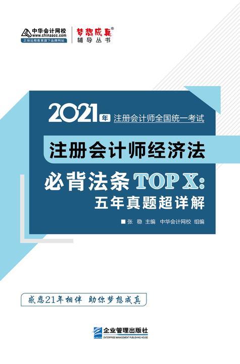 2021注册会计师 梦想成真 中华会计网校 经济法--法条TOP X五年真题超详解