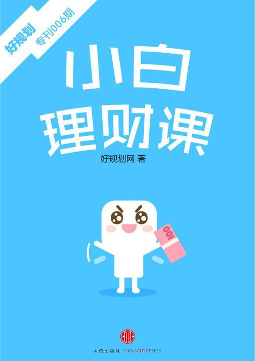 小白理财课(好规划专刊006期)(电子杂志)
