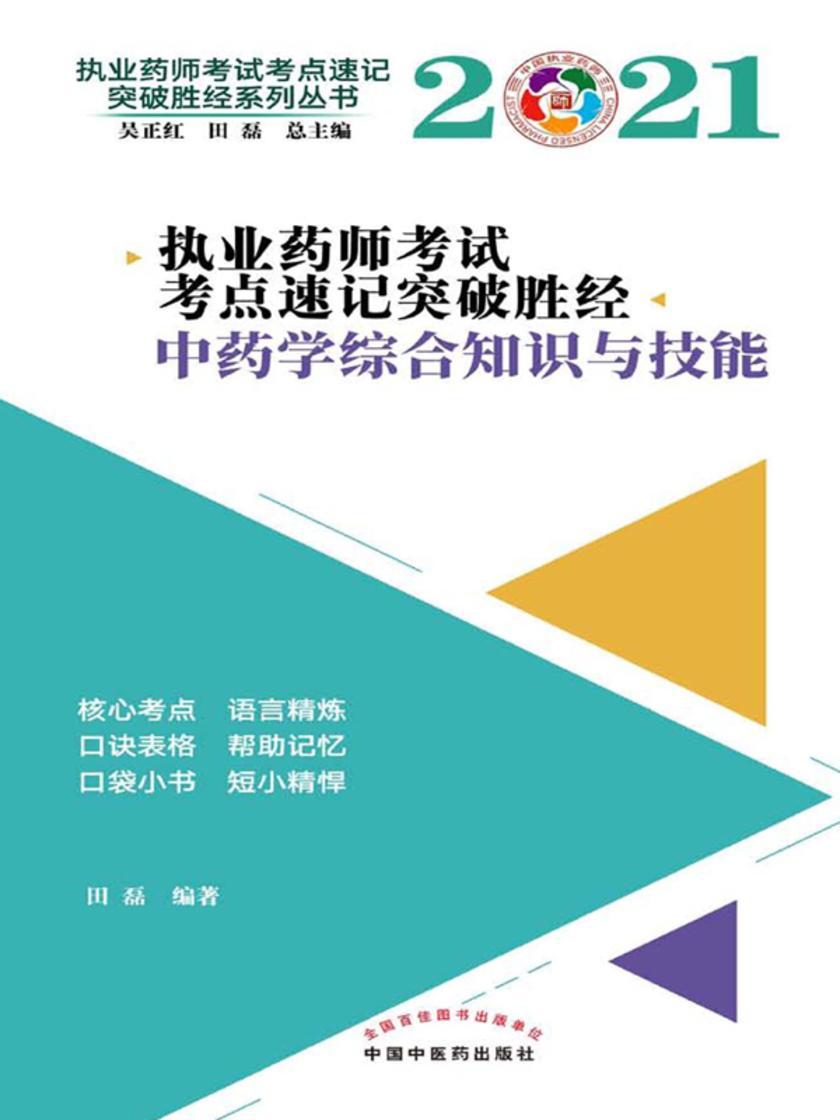 2021年执业药师考试考点速记突破胜经(中药学综合知识与技能)