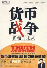 货币战争:真相与未来(试读本)