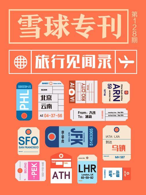 雪球专刊128期——旅行见闻录(国庆特辑)(电子杂志)